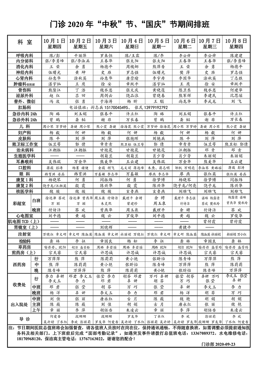 2020年门诊中秋、国庆排班-迅捷PDF转换器.jpg
