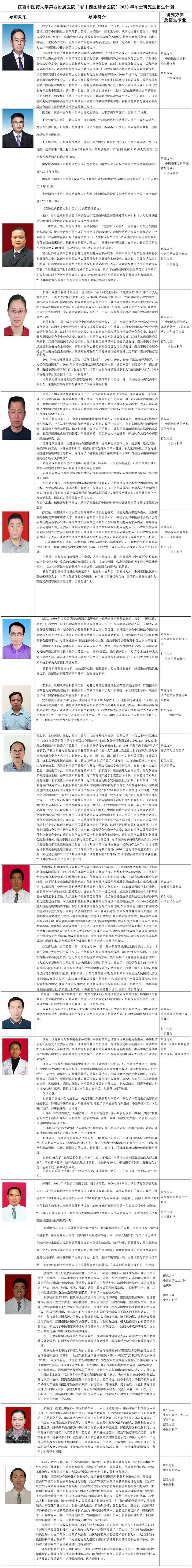 江西中医药大学第四附属医院.jpg
