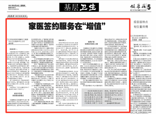 报纸截图_副本.png